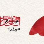 浅草花やしきオリジナル演目「花振袖の舞-誕生-」開催のお知らせ
