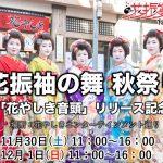 花振袖の舞 秋祭り~「花やしき音頭」リリース記念~