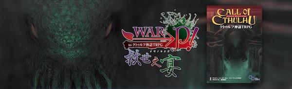 3. WAR→P! to クトゥルフ神話TRPG 救世之宴