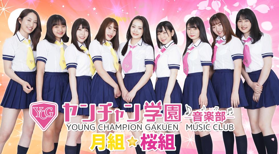 ヤンチャン学園音楽部月組・桜組