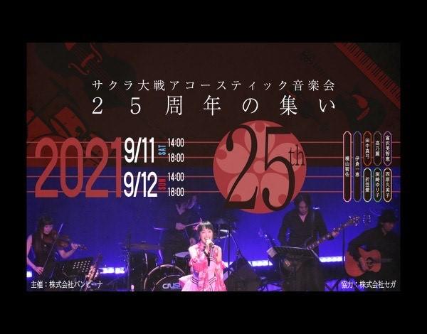 『サクラ大戦アコースティック音楽会 25周年の集い』
