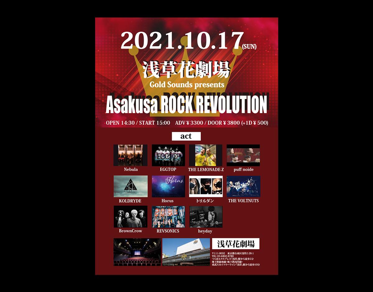 Gold Sounds presents『Asakusa ROCK REVOLUTION』 -浅草花劇場-